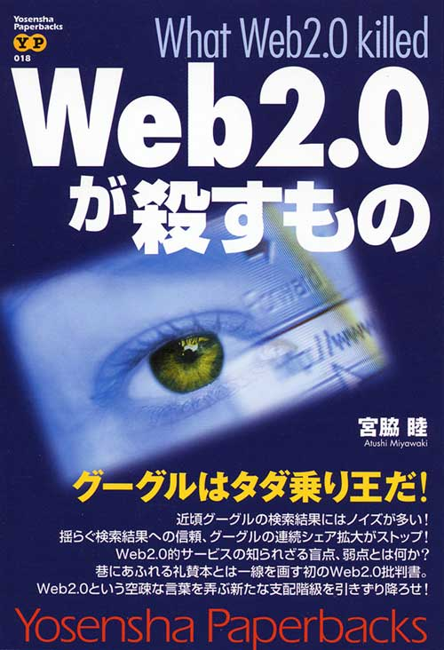 Web2.0が殺すもの